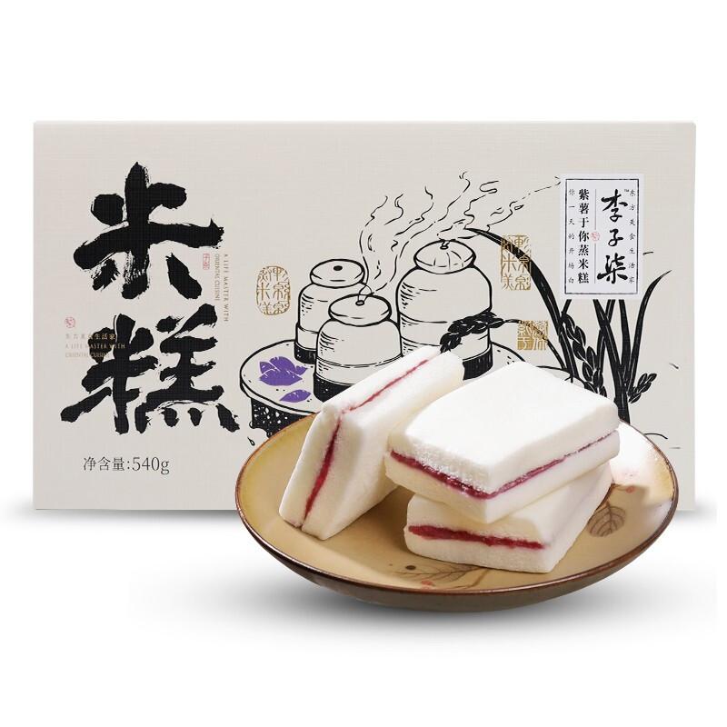 李子柒 紫米糕 540g