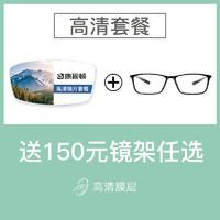 康视顿 1.74高清透明非球面镜片*2片(赠店内150元内眼镜框+擦镜布30片)