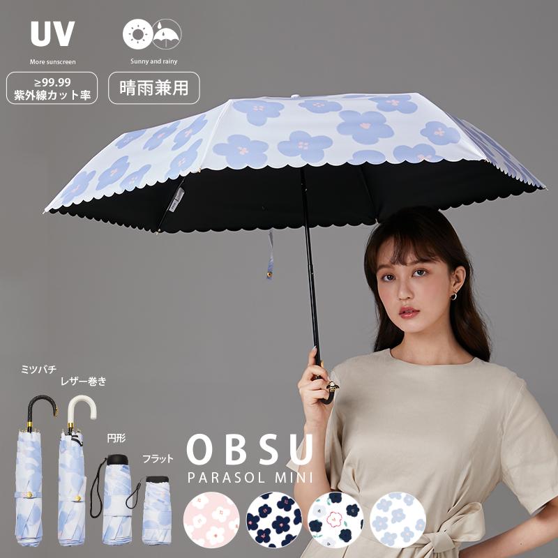 日本obsu五折六折小巧防曬防紫外線太陽傘遮陽雨傘晴雨兩用upf50+
