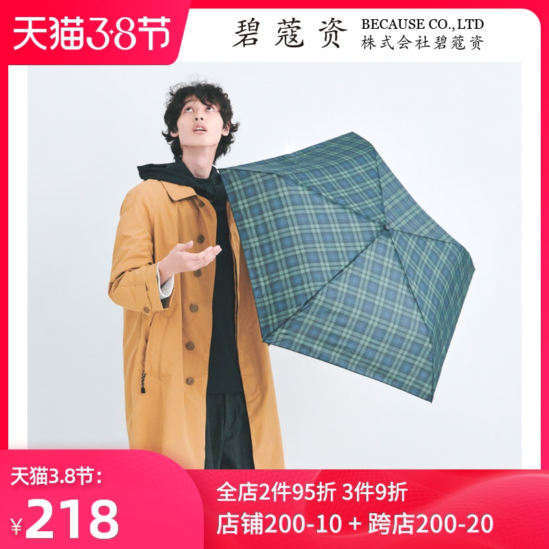 日本because Ltd碧蔻資男士輕便商務自動傘三折女傘晴雨兩用小巧
