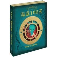 """《神秘日志·海底100天:""""鹦鹉螺""""号海底大冒险》"""