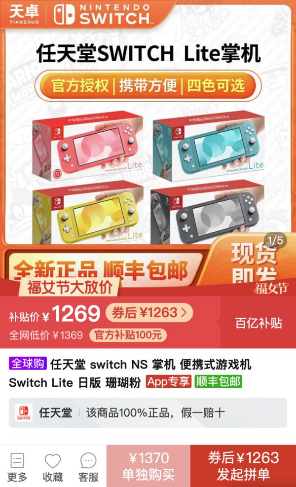 百亿补贴:任天堂 switch NS 掌机 便携式游戏机 Switch Lite 日版 珊瑚粉