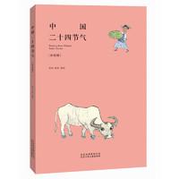 《中国二十四节气》(彩绘版、精装)