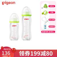 贝亲(Pigeon)新生儿玻璃奶瓶组合装 宽口径宝宝奶瓶 自然实感奶嘴 160ml配SS奶嘴+240ml配M奶嘴