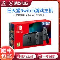 顺丰包邮现货 任天堂Switch NS游戏主机 国行版 新款续航版 灰色