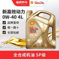 途虎养车 壳牌/Shell 机油 汽车发动机润滑油 新高效动力版 0W-40 SP 4L