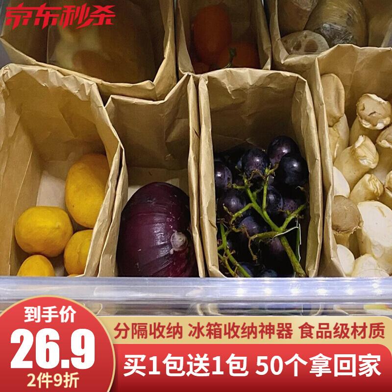 安琴不吹牛食品包裝袋牛皮紙袋冰箱收納加厚面包級白色防油紙袋子防水 牛皮紙4#70克 非防油25個