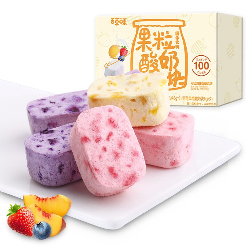 Be&Cheery 百草味 什锦冻干水果干 网红休闲零食小吃水果干儿童(草莓+蓝莓+黄桃口味)酸奶果粒块54g/盒
