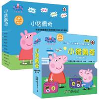《小猪佩奇动画故事书 第1辑+第2辑》(限量珍藏版、礼盒装、套装共20册)