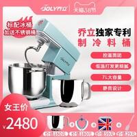 乔立7600静音厨师机家用小型和面揉面商用奶油打发机搅拌机鲜奶机