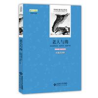 《语文新课标必读丛书·老人与海》(点评版)