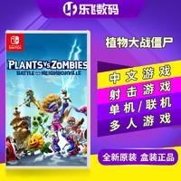 Nintendo 任天堂 Switch游戏《植物大战僵尸:和睦小镇保卫战》中文预售
