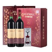 长城尊醇干红礼盒装葡萄酒国产红酒2瓶*750ml送礼拜访