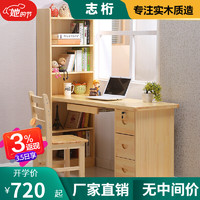 志桁一族 實木電腦桌 轉角書桌書柜書架組合學習桌家用臺式寫字臺 簡約款不帶椅子 1.2M
