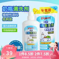 貝親(Pigeon)奶瓶清洗劑植物性原料 奶瓶清潔劑奶瓶清洗液植物性 奶瓶清洗劑促銷裝(MA27 MA28) PL156