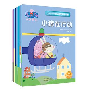 《小猪佩奇趣味贴纸游戏书 第1辑》(套装共8册)