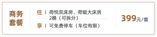 可拆分!周末/节假日不加价!禾尖S酒店(深圳科技园店)荷蜓大床房2晚