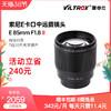 唯卓仕85MM F1.8 STM 二代索尼E卡口微单定焦镜头A7M3 A7R3自动中远摄镜头