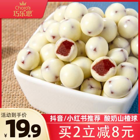 巧乐思酸奶山楂球420g天津网红巧克力奶球奶乐楂豆过年年货小零食 *2件