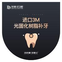 牙博士口腔 3M Z350进口光固化复合树脂补牙 到店核销