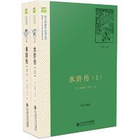《语文新课标必读丛书·水浒传》(详注详解版、套装共2册)