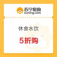 苏宁超市 休食水饮5折购