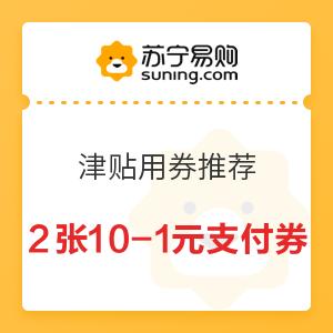 苏宁易购 津贴用券推荐 领2张10-1元支付券