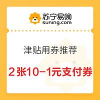 苏宁SUPER会员:苏宁易购 津贴用券推荐 领2张10-1元支付券