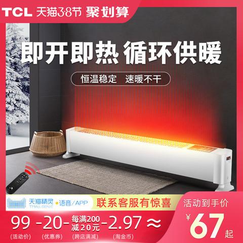 TCL踢脚线取暖器家用电暖器节能省电浴室暖风机电暖气小型烤火炉