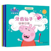 《小猪佩奇主题绘本 第1辑》(套装共5册)