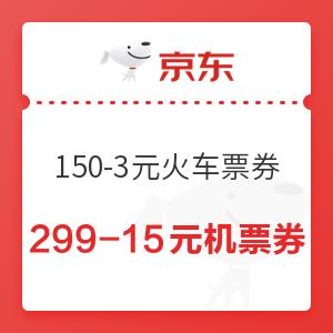 京东PLUS会员 : 京东 出行特权 领150-3元火车票券