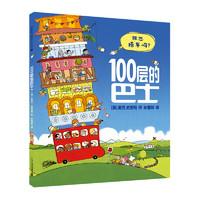 《100层的巴士 精装新版》