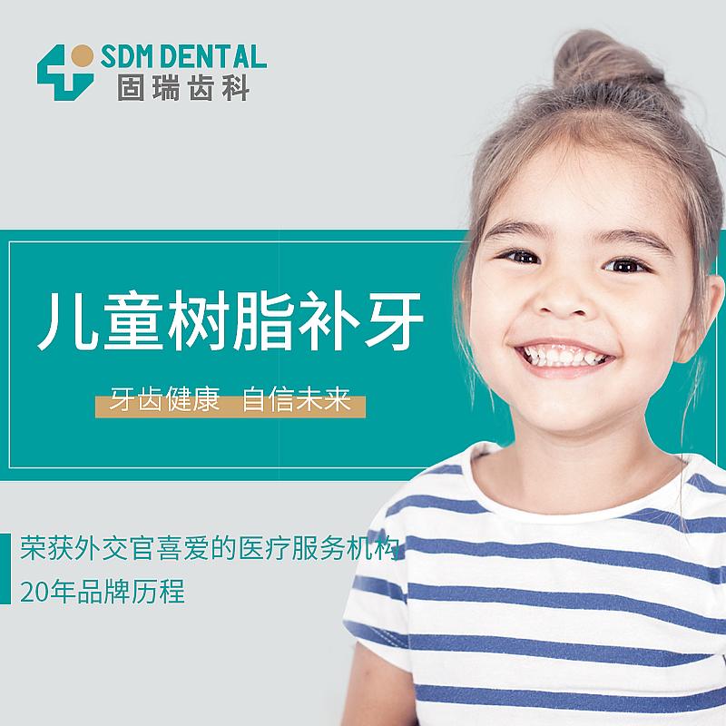 固瑞齿科 儿童树脂补牙
