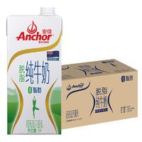 周三购食惠:Anchor 安佳 脱脂纯牛奶 1L*12盒/箱