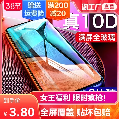 小米10/11/9/8钢化膜se手机6x红米K30/K20全屏note8/note7贴膜pro