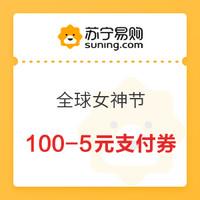 苏宁易购 全球女神节 领100-5元支付券