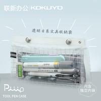 2021日本文具大赏日本kokuyo国誉PiiiP透明笔袋网格大容量多功能文具盒防水可爱文具袋高颜值创意学生用笔袋