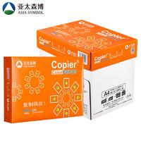 Asiasymbol 亚太森博 橙拷贝可乐80g A4复印纸 500张/包 5包装(2500张)