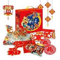 《欢乐中国年》(礼盒装)