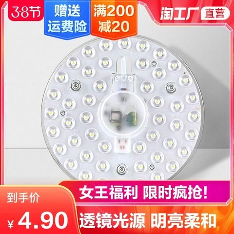 led吸顶灯灯芯圆形方led灯条灯盘芯改造灯板节能灯泡灯珠贴片照明