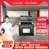 SENFER/帅丰S65-7B-90蒸烤一体集成灶