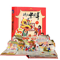 《欢乐中国年》(附赠手工灯笼+窗花)