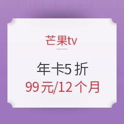 芒果TV会员年卡5折促销