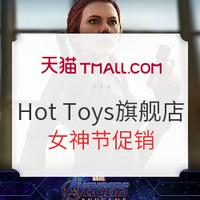 女神超惠买、促销活动:天猫 Hot Toys旗舰店 38女神节促销活动