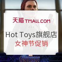天猫 Hot Toys旗舰店 38女神节促销活动