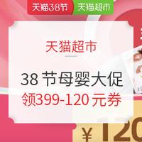 天猫超市 38节母婴大促 奶粉尿裤 用品辅食
