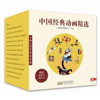 PLUS会员:《中国经典动画精选》(礼盒装、套装共70册)