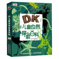 京东PLUS会员:《DK儿童自然探索百科》