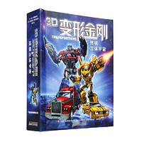 《3D变形金刚·终极立体宇宙》(30周年收藏纪念版、礼盒装)