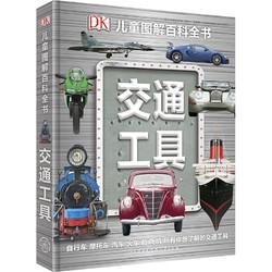 《DK儿童图解百科全书 交通工具》